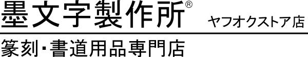 墨文字製作所